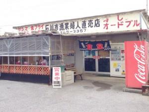石川漁業婦人直売所