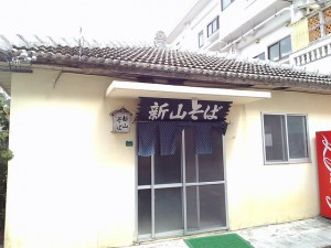 新山食堂 名護店