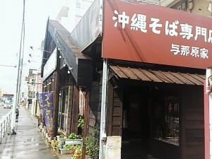 沖縄そば専門店 与那原家