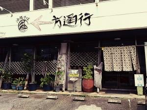 沖縄そば 一方通行
