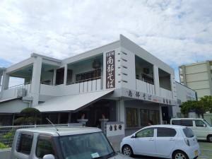 沖縄そば専門店 南部そば