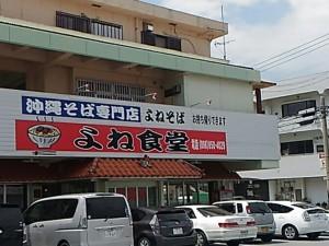 沖縄そば専門店 よね食堂