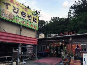 てびちそば専門店 山田水車屋