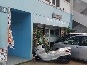 沖縄そば専門店 幸虎