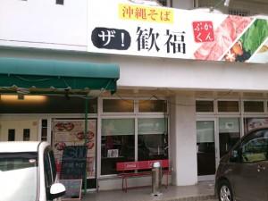 沖縄そば ザ!歓福そば