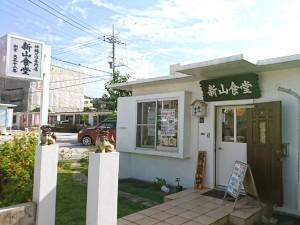新山食堂 港川店