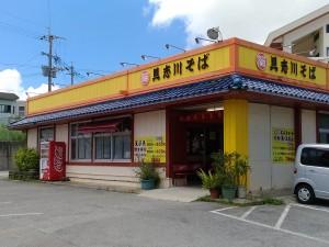 ファミリーレストラン 具志川そば
