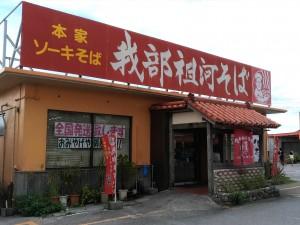 我部祖河食堂 西原店