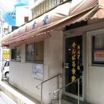 【那覇市】やんばる食堂