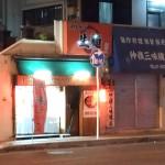 【那覇市】沖縄すば処 月桃 安里店