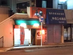 沖縄すば処 月桃 安里店