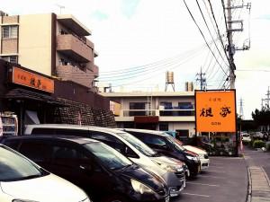 根夢 読谷店