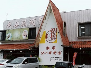 我部祖河食堂 コザ店