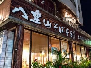 八重山そば本店 夢乃屋