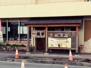 根夢 安慶田店