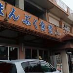 【南城市】まんぷく食堂