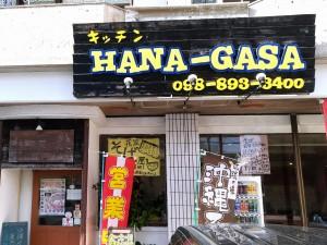 キッチンHANA-GASA