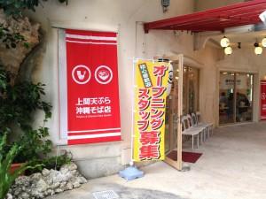 上間天ぷら沖縄そば店 北谷美浜店