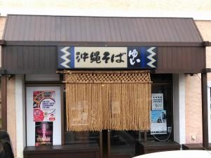 沖縄そば ゆい 美浜店