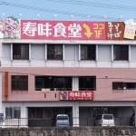 【浦添市】寿味食堂