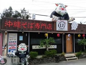 沖縄そば専門店 まるは