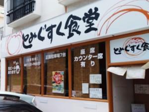 沖縄そば とみぐすく食堂