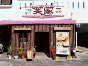 沖縄そば 笑家
