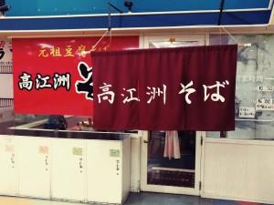 高江洲そば 牧港店