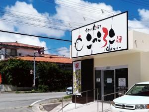 ファミリーレストラン コッコロコハウス