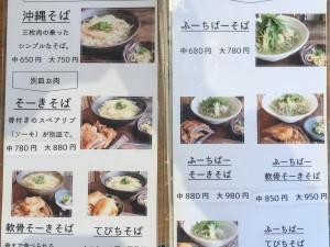 てぃあんだー 軟骨そーき 太麺 ソーキトッピング