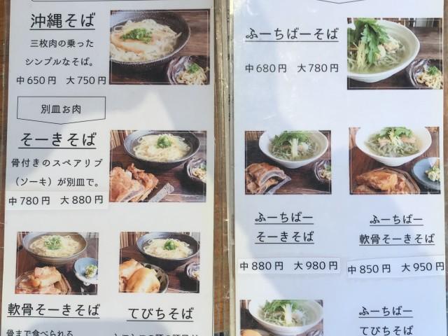 軟骨そーきそば 太麺 そーきトッピング