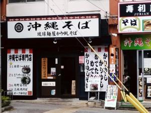 琉球麺屋かりゆしそば