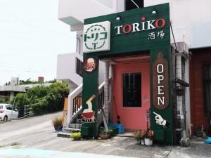 遊食彩宴酒場 虜(TORIKO)