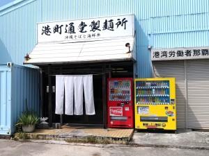 港町通堂製麺所