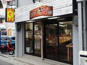 三丁目そば 2号店